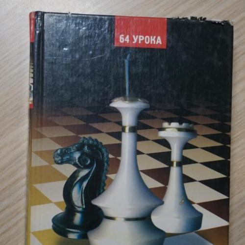 Губницкий С. М.Г.Хануков. С.А. Шедей.  Полный курс шахмат. 64 урока для новичков и не очень опытных.