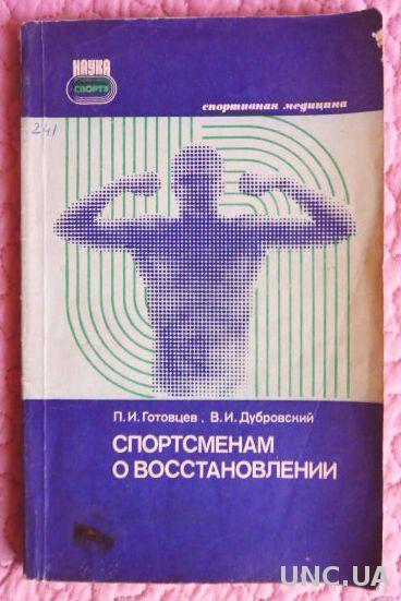 Спортсменам о восстановлении. П.И.Готовцев, В.И.Дубровский