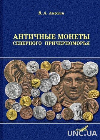 Античные монеты Северного Причерноморья: Каталог.