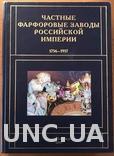 Частные фарфоровые заводы Российской империи 1756 - 1917гг