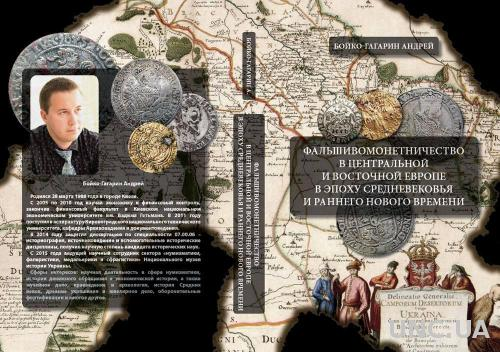 Фальшивомонетничество в Восточной Европе в эпоху Средневековья