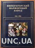 Императорский Фарфоровый Завод 1744-1904 под редакцией В.В. Знаменов