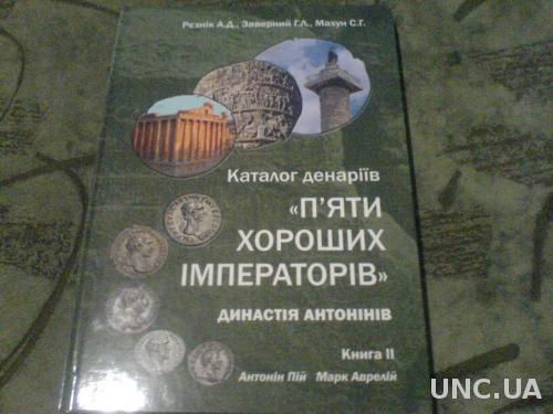 """Каталог денаріїв Каталог денаріїв """"5 хороших імператорів""""книга 2"""