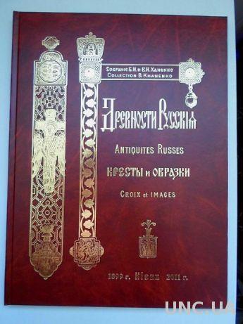 Кресты и Образки Каталог собрания Ханенко 2 тома-репрент 2011г