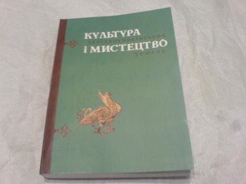 Культура і мистецтво захидноукрайнських земель 2011-2012г
