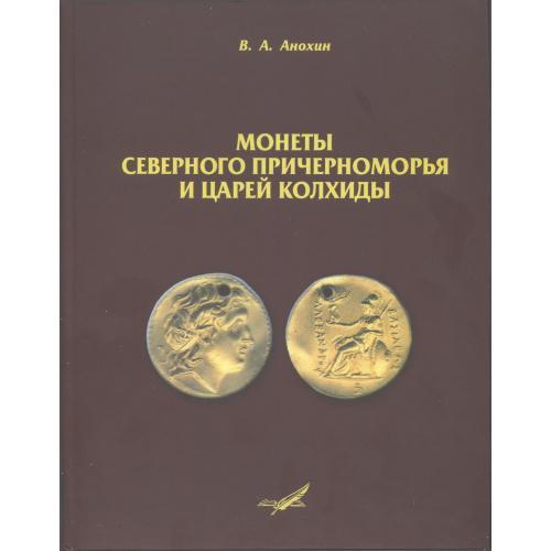Монеты Северного Причерноморья И Царей Колхиды