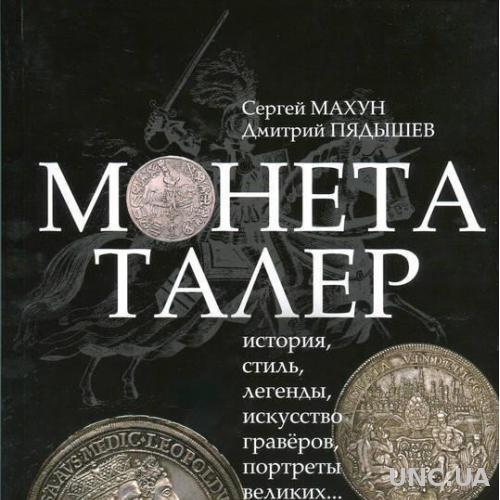 Монєта Талєр