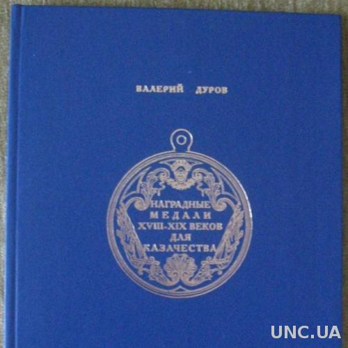 Наградные медали XVIII-XIX веков для казачества