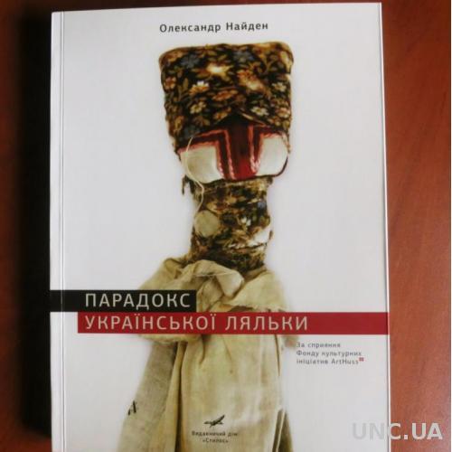 Парадокс української ляльки: Українська народна лялька у світлі кроскультурних паралелей та аналогій
