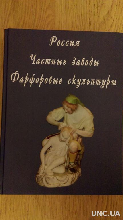 Россия Частные заводы Фарфоровые скульптуры