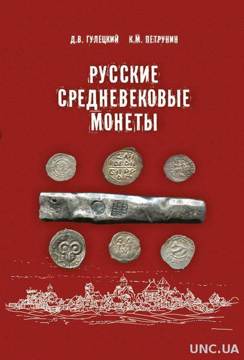 Русские средневековые монеты 2017