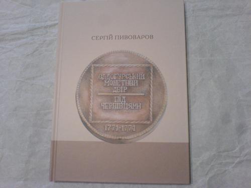 Садогурський монетний двор