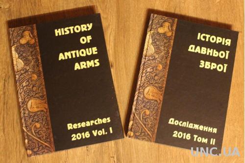 Історія давньої зброї. Дослідження 2016: Том 1- ІІ