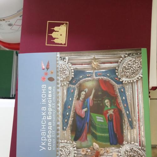 Украинска ікона Слобода Борисівка Ікона