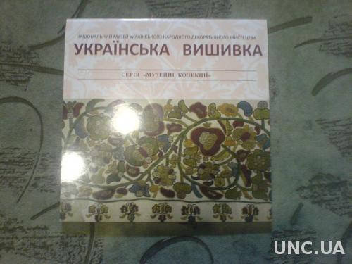 Украинська вишивка