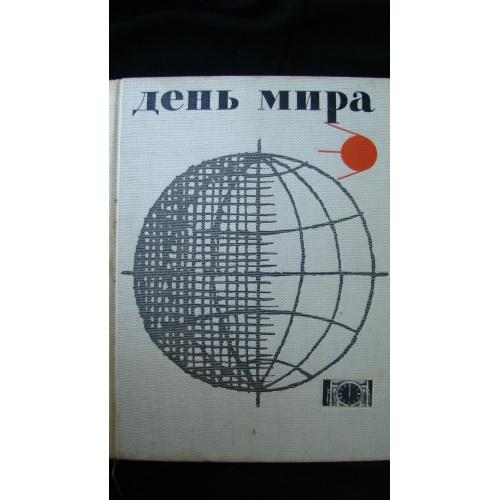 """День мира, """"Москва"""", 1961 г."""