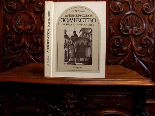 ДРЕВНЕРУССКОЕ   ЗОДЧЕСТВО конца X - начала XII в. Академическое издание  с иллюстрациями / 1987 г.