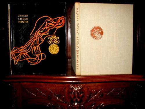 ДУКАТИ і ДУКАЧІ УКРАЇНИ. Альбом-Каталог дляколекціонерів 1970 р. видання. ART-BOOK- UKRAINIAN