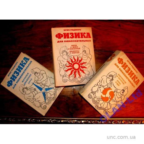 ФИЗИКА ДЛЯ ЛЮБОЗНАТЕЛЬНЫХ в 3-х  томах.Эрик РОДЖЕРС.1972 г.