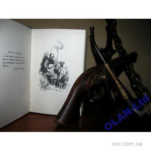 КОБЗАР 1840 року.Фототипія АН України.Київ,1962 р.