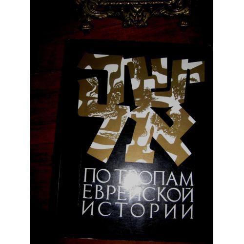 ПО ТРОПАМ   ЕВРЕЙСКОЙ ИСТОРИИ.-Иерусалим,1991 г.Иллюстрированное издание по иудаизму
