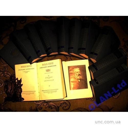 ЖЮЛЬ ВЕРН.Иллюстрированное  собрание сочинений в  12 томах .1954 г.