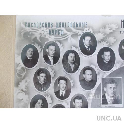Фото. Главные бухгалтеры Военторга. 1938 год.