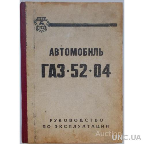 """""""ГАЗ-52"""". Руководство по эскплуатации."""