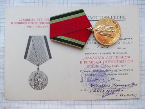 """Медаль """"20 лет победы"""" с документом."""
