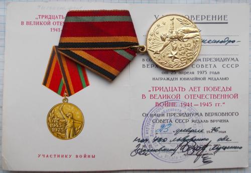"""Медаль """"30 лет победы"""" от УВД с документом."""