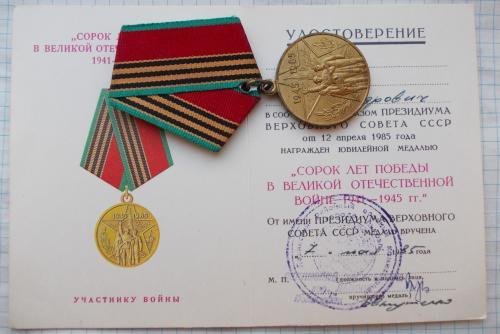 """Медаль """"40 лет победы"""" с документом."""