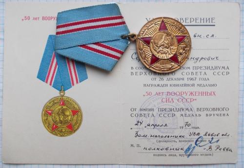 """Медаль """"50 лет вооруженных сил"""" от УВД с документом."""