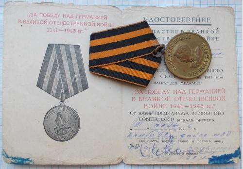 """Медаль """"За победу над Германией"""" войска МВД, двойная латунная колодка, с документом."""