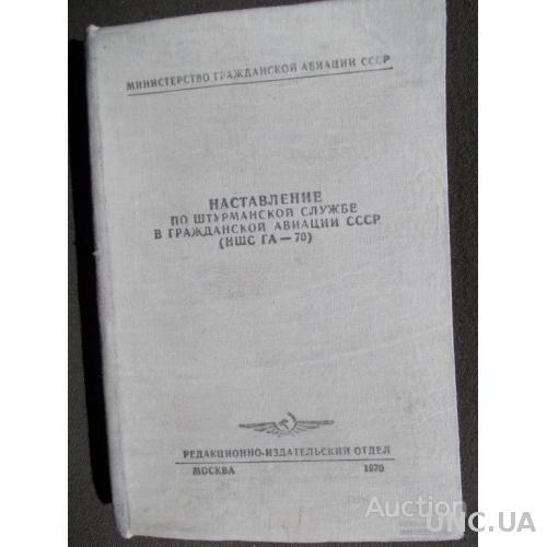 Наставление по штурманской службе МГА. 1970 год.