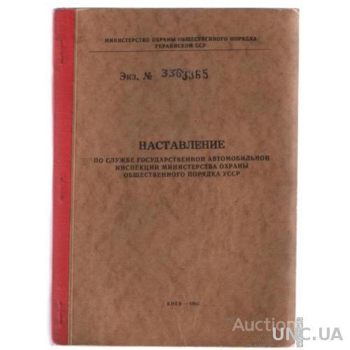 Наставление по службе ГАИ МООП УССР. 1966 год.