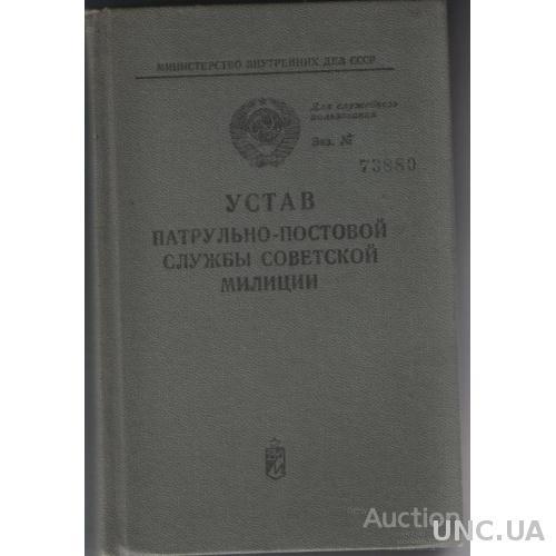Устав ППС советской милиции.
