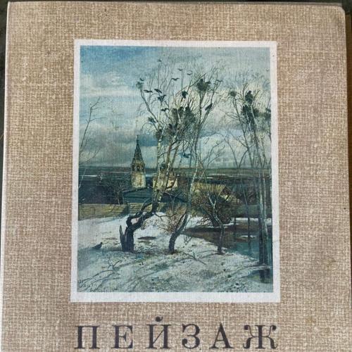 Альбом папка репродукций Пейзаж в русской живописи гознак