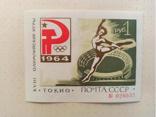 Марки СССР. Продам Зелёный Токийский блок . Олимпиада в Токио 1964