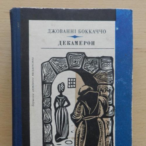 Джованні Бокаччо, Декамерон (українською мовою)