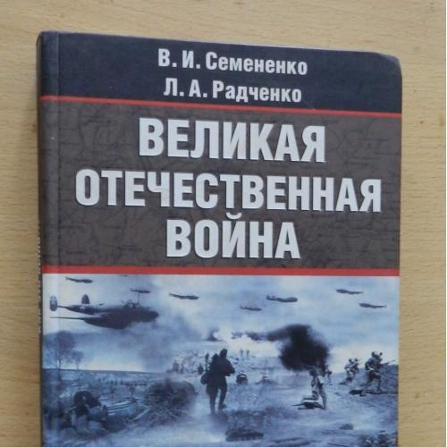 В.Семененко, Л.Радченко. Великая Отечественная Война. Как Это Было..
