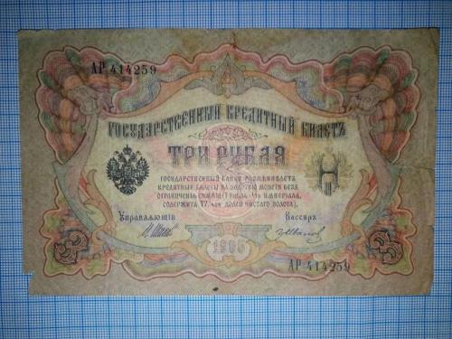 1905 3 рубля АР414259