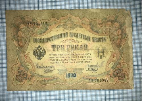 1905 Три рубля АЭ791642 (советское правительство)