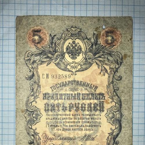 1909 5 рублей СИ932589