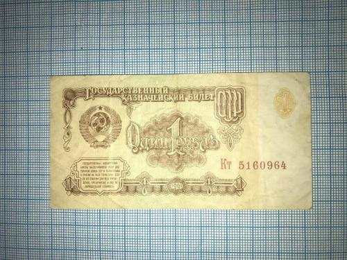 1961 1 Рубль СССР Кт 5160964