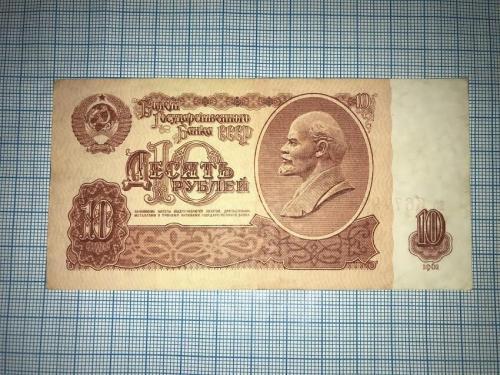 1961 10 Рублей СССР во 6677989