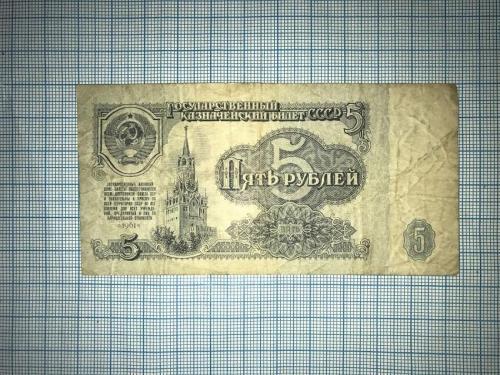 1961 5 Рублей СССР ПП 2783795