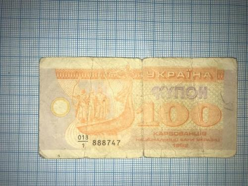 1992 100 купон 0181 888747