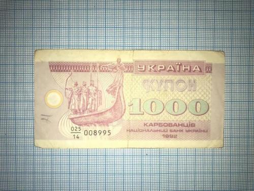 1992 1000 купон 02514 008995