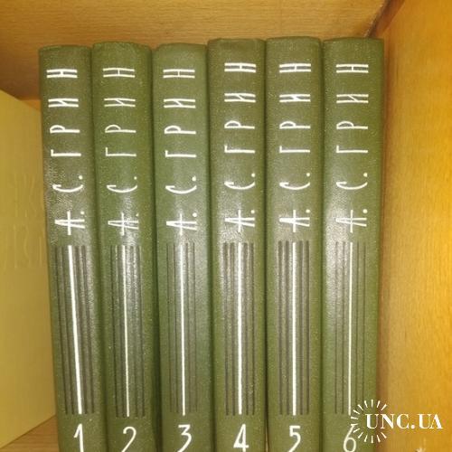 А. С. Грин собрание сочинений в 6 томах