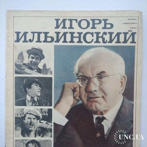 Актеры советского Кино. Игорь Ильинский
